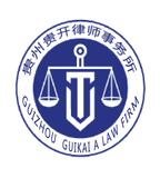 贵州贵开律师事务所